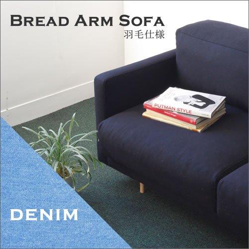 Dress a sofa Bread arm sofa 羽毛仕様 Denim