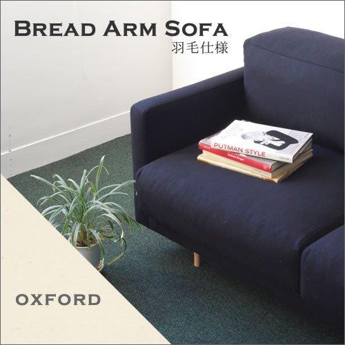 Dress a sofa Bread arm sofa 羽毛仕様 Oxford
