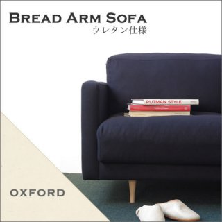 Dress a sofa<br>Bread arm sofa ウレタン仕様 Oxford