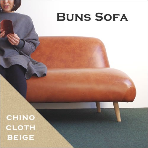 Dress a sofa Buns sofa Chino Cloth Beige