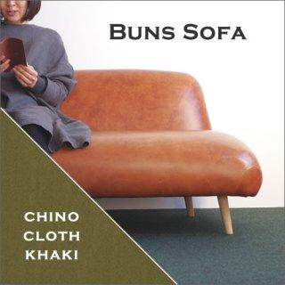 Dress a sofa<br>Buns sofa Chino Cloth Khaki