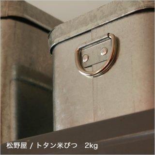 松野屋 松野屋 トタン米びつ 2kg