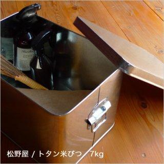 松野屋 松野屋 トタン米びつ / 7kg