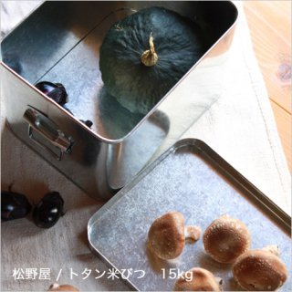 松野屋 松野屋 トタン米びつ / 15kg