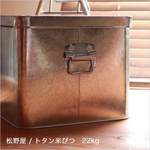 松野屋 松野屋 トタン米びつ 22kg