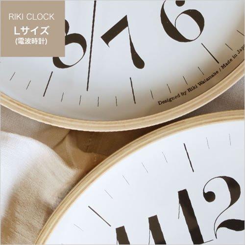 RIKI CLOCK 太字 Lサイズ WR08-27