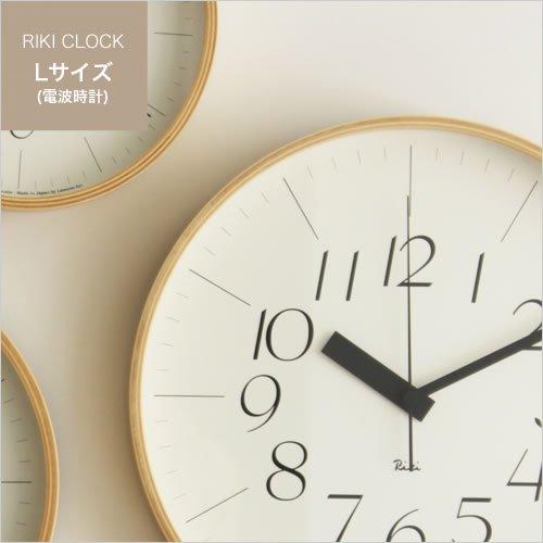 RIKI CLOCK 細字 Lサイズ WR08-26