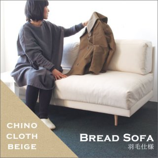Dress a sofa<br>Bread sofa 羽毛仕様 ChinoClothBeige