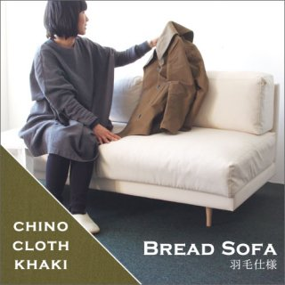 Dress a sofa<br>Bread sofa 羽毛仕様 ChinoClothKhaki
