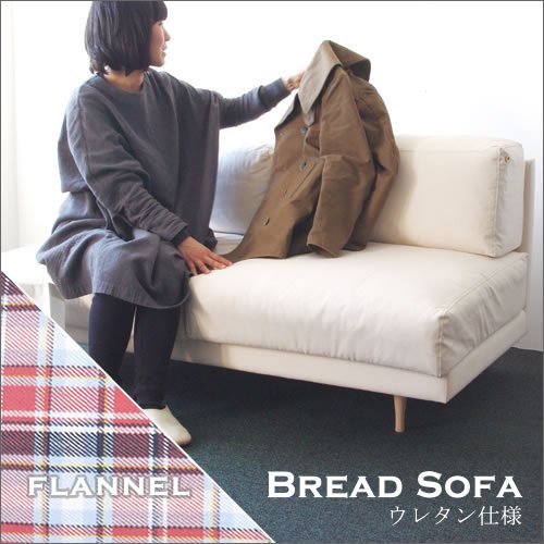 Dress a sofa Bread sofa ウレタン仕様 Flannel