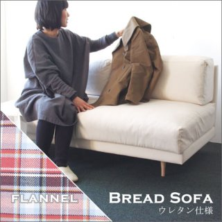 Dress a sofa<br>Bread sofa ウレタン仕様 Flannel
