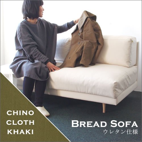 Dress a sofa Bread sofa ウレタン仕様 ChinoClothKhaki