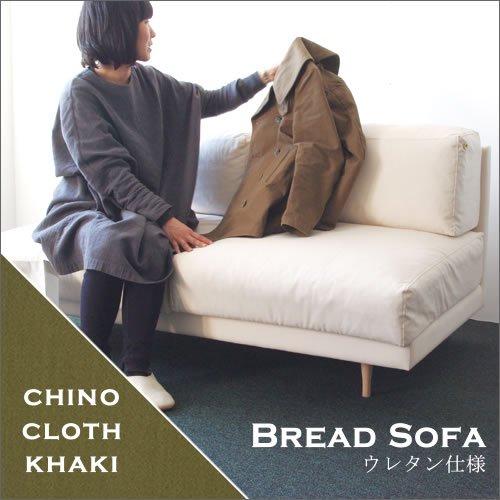 Dress a sofa Bread sofa ウレタン仕様 ChinoClothKhaki