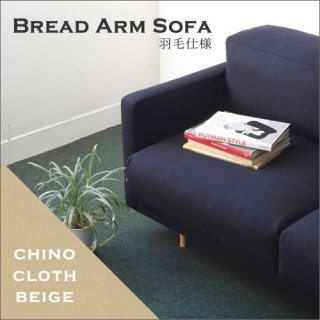 Dress a sofa<br>Bread arm sofa 羽毛仕様 ChinoClothChino