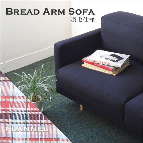 Dress a sofa Bread arm sofa 羽毛仕様 Flannel