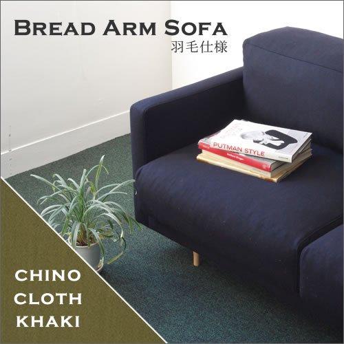 Dress a sofa Bread arm sofa 羽毛仕様 ChinoClothKhaki