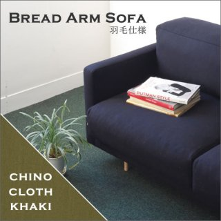Dress a sofa<br>Bread arm sofa 羽毛仕様 ChinoClothKhaki