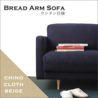 Dress a sofa<br>Bread arm sofa ウレタン仕様 ChinoClothChino