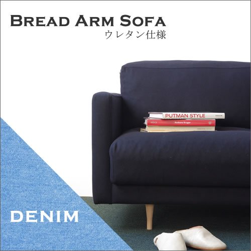 Dress a sofa Bread arm sofa ウレタン仕様 Denim