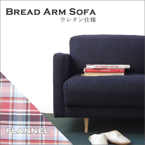 Dress a sofa Bread arm sofa ウレタン仕様 Flannel