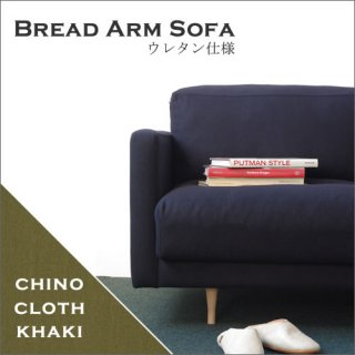 Dress a sofa<br>Bread arm sofa ウレタン仕様 ChinoClothKhaki