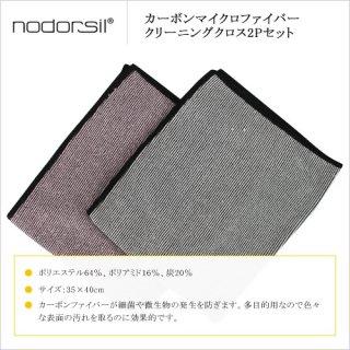 Nodorsil カーボンマイクロファイバークリーニングクロス2Pセット
