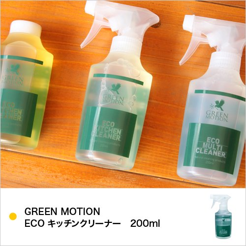 GREEN MOTION ECO キッチンクリーナー 200ml