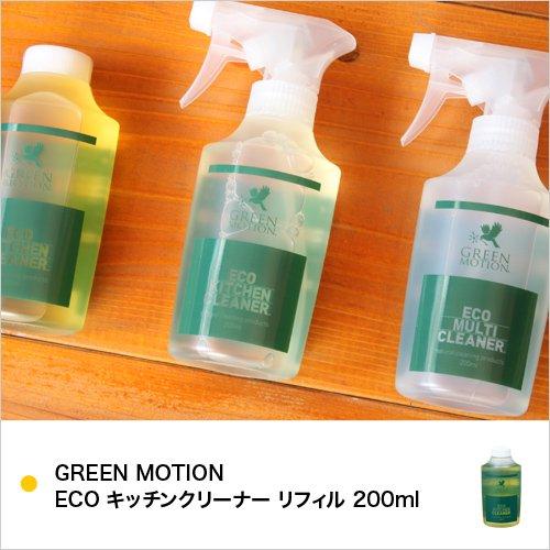 GREEN MOTION ECO キッチンクリーナー リフィル 200ml