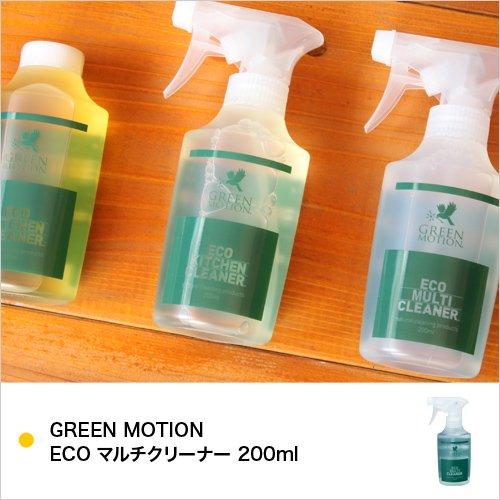 GREEN MOTION ECO マルチクリーナー 200ml