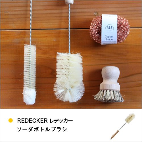 REDECKER レデッカー ソーダボトルブラシ