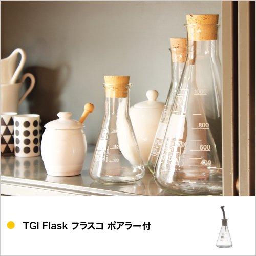 TGI Flask フラスコ ポアラー付