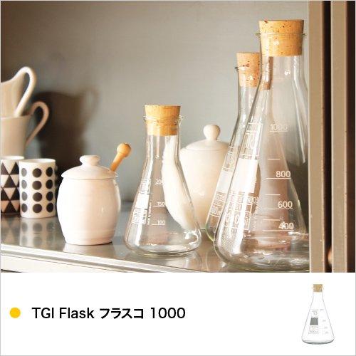TGI Flask フラスコ 1000