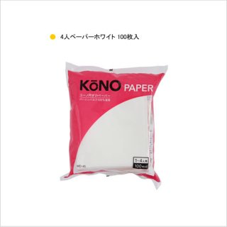 KONO 名門4人用ペーパー ホワイト 100枚入 MD-45