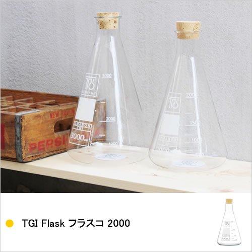 TGI Flask フラスコ 2000