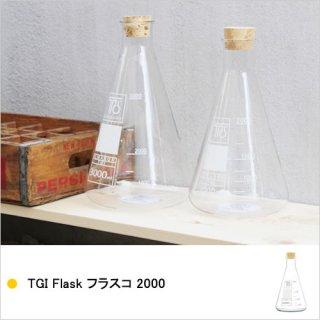 TGI Flask フラスコ 2000 キャニスター
