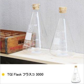 TGI Flask フラスコ 3000 キャニスター