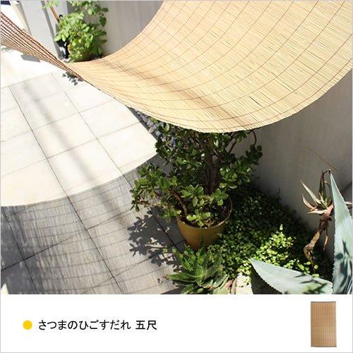 松野屋 さつまのひごすだれ 五尺
