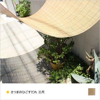 松野屋 さつまのひごすだれ 三尺