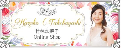 竹林加寿子 オンラインショップ