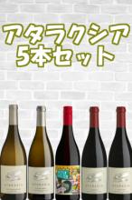アタラクシア 5本セット Ataraxia Set 【南アフリカワイン】