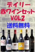 送料無料!デイリー赤ワインセットVOL2【南アフリカワイン】【赤ワイン】