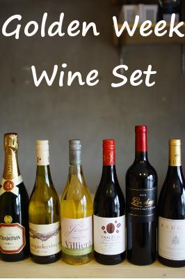 (4/28まで) ゴールデンウィーク ワインセット(6本入り)【南アフリカワインセット】【送料無料】