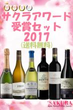 【送料無料】サクラアワード2017受賞セット【南アフリカワイン】