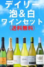 【送料無料】夏に飲みたい!!デイリー泡&白ワインセット【南アフリカワイン】