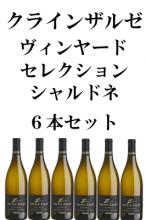 【6本セット】クラインザルゼ ヴィンヤードセレクション シャルドネ 2017 Kleine Zalze Vineyard Selection Chardonnay【ご注文から2~3日後の発送】