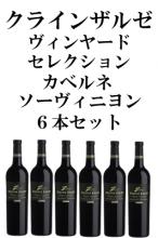 【6本セット】クラインザルゼ ヴィンヤードセレクション カベルネソーヴィニヨン Kleine Zalze Vineyard Selection Cabernet (ご注文後2-3日後の発送)