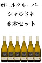 【(ケース販売)6本セット】ポールクルーバー シャルドネ 2016 Paul Cluver Chardonnay【南アフリカワイン】【白ワイン】
