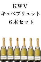 【(ケース販売)6本セット】KWV キュヴェ ブリュット KWV Cuvee Brut 【南アフリカワイン】【スパークリング】2~3日後の発送