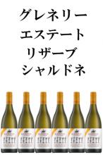 【(ケース販売)6本セット】グレネリーエステートリザーブシャルドネ2015 Glenelly Estate Reserve Chardonnay【南アフリカワイン】【白ワイン】(2〜3日後の発送)