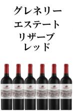 【(ケース販売)6本セット】グレネリーエステートリザーブレッド Glenelly Estate Reserve Red【南アフリカワイン】【赤ワイン】